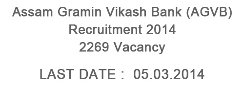 AGVB Recruitment 2014