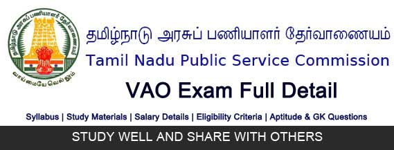 TNPSC VAO Exam Study Materials